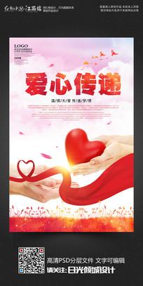 创意爱心传递爱心奉献公益宣传海报设计