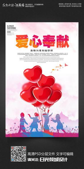 创意爱心奉献公益宣传海报设计