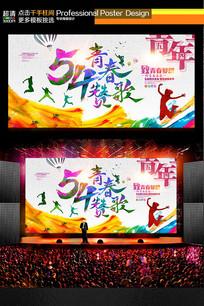 创意水彩54青年节舞台晚会背景设计