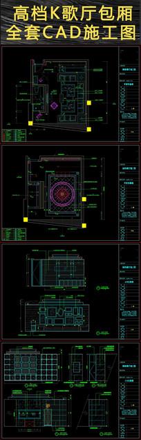 高档K歌厅包厢全套CAD施工图
