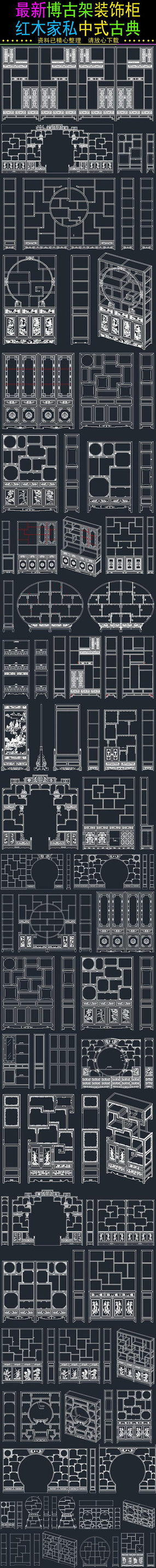 红木家私中式古典博古架装饰柜