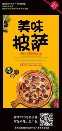 简介大气美味披萨海报设计