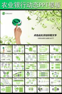 精美微立体中国农业银行PPT