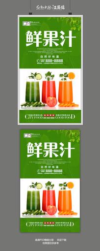 清新鲜果汁宣传海报
