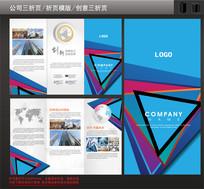 企业三折页设计