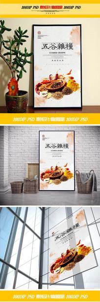 水墨五谷杂粮海报设计