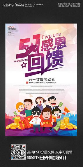 五一感恩回馈五一劳动节宣传促销海报
