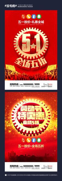 五一劳动节商场促销活动海报