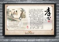 中国风传统文化孝文化展板