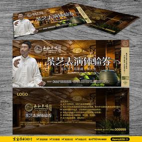 茶文化设计卡