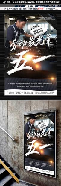 创意大气51劳动最光荣汽修海报设计