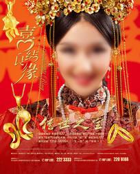 春节金店海报
