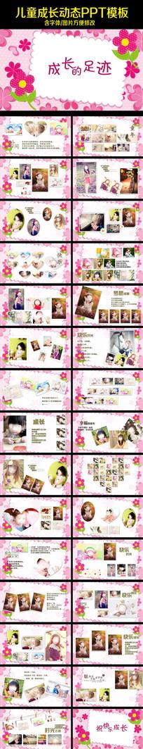 粉色花朵公主成长相册PPT模板下载