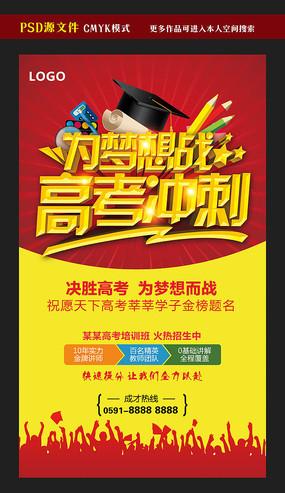 高考冲刺招生海报设计