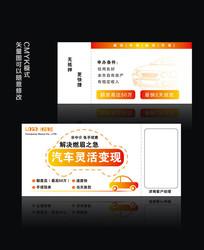 金融理财车贷卡片名片