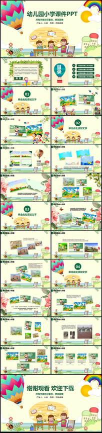 可爱卡通幼儿园小学教育培训课件PPT模板下载