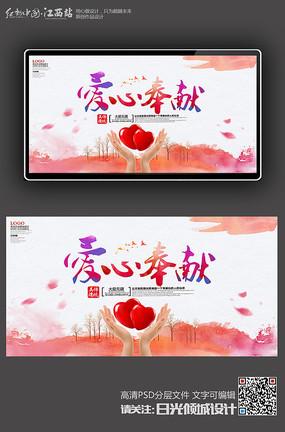 水彩风爱心奉献爱心公益宣传海报