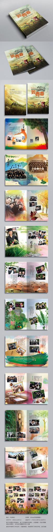 致青春水彩风格同学录毕业纪念册相册模板