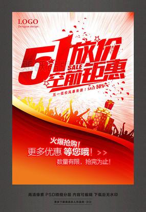 51放价五一劳动节特惠促销活动海报