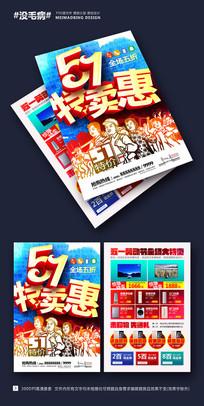51特卖惠劳动节促销宣传单