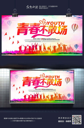 炫彩青春不散场致青春宣传海报