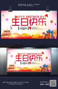 炫彩时尚精品生日快乐海报设计