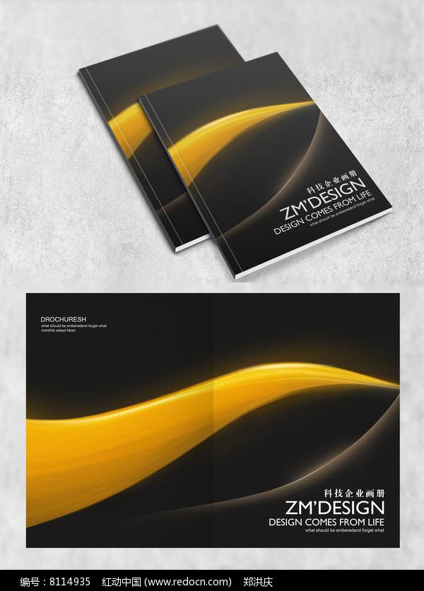 黑色科技画册封面图片