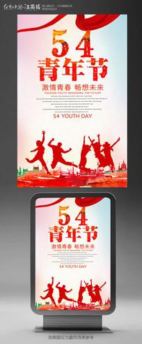 简约54青年节海报