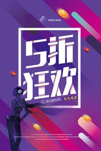 劳动节5折狂欢海报