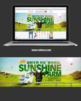 牛奶产品活动banner 设计 PSD
