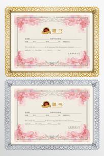 欧式花边正式聘书授权证书模板