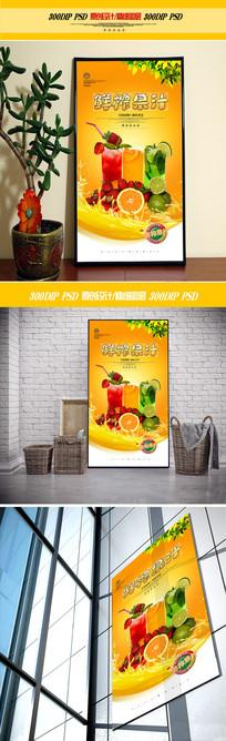 橘色鲜榨果汁宣传海报设计