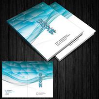 时尚蓝色投标文件封面设计