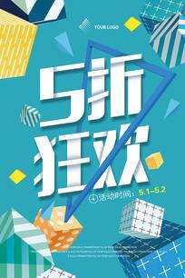 时尚劳动节5折活动海报设计