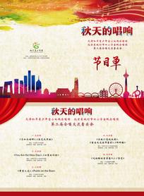 天津北京音乐会节目单折页设计
