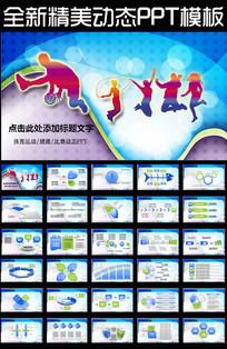 体育运动竞技比赛文体协会PPT