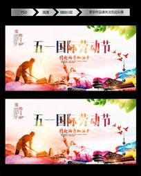 五一国际劳动节海报设计