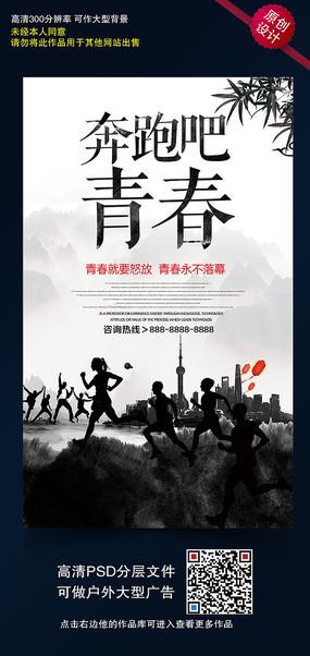 中国风水墨奔跑吧青春海报设计