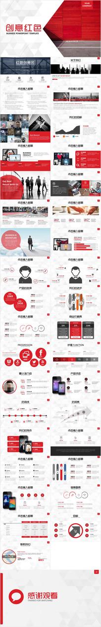 2017红色创意现代风公司宣传ppt模板