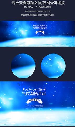 2017淘宝天猫男鞋女鞋促销海报