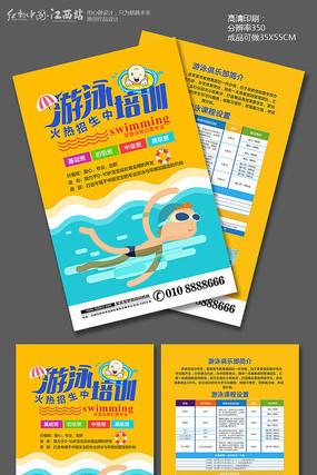 创意游泳培训班招生宣传单