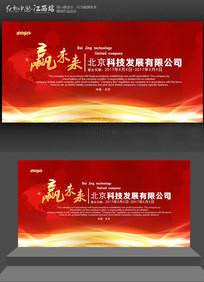 大气红色科技会议背景展板设计