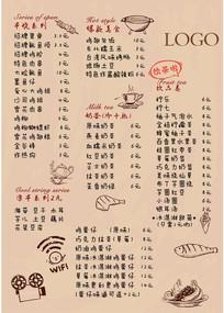 简洁奶茶店菜单模板