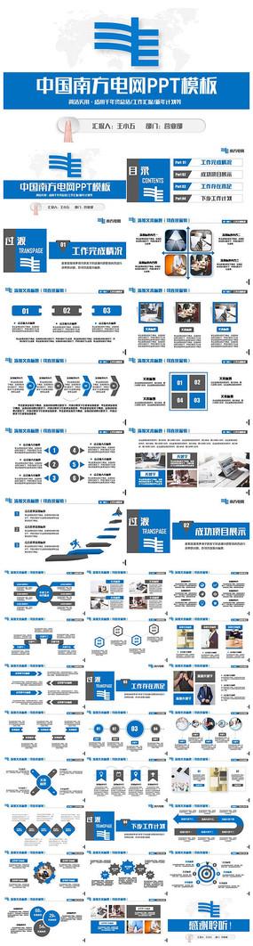 简洁中国南方电网电力能源PPT