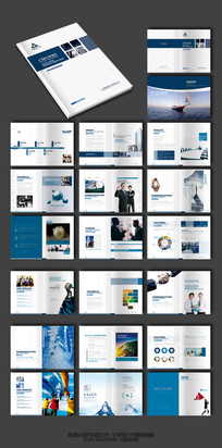 蓝色科技画册板式设计