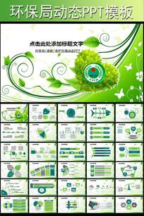 绿色清新社区活动户外健康环保公益ppt