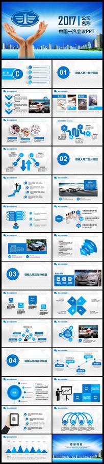 汽车销售一汽大众汽车动态PPT模板