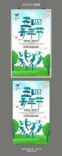 清新风五四青年节海报设计