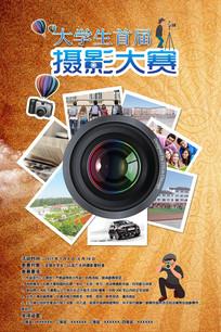 首届大学生摄影比赛宣传海报