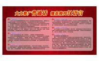 推广普通话规范使用汉语言展板